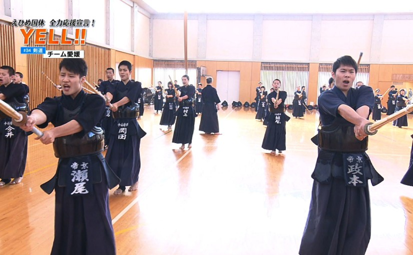 YELL!!#34剣道成年男子.jpg