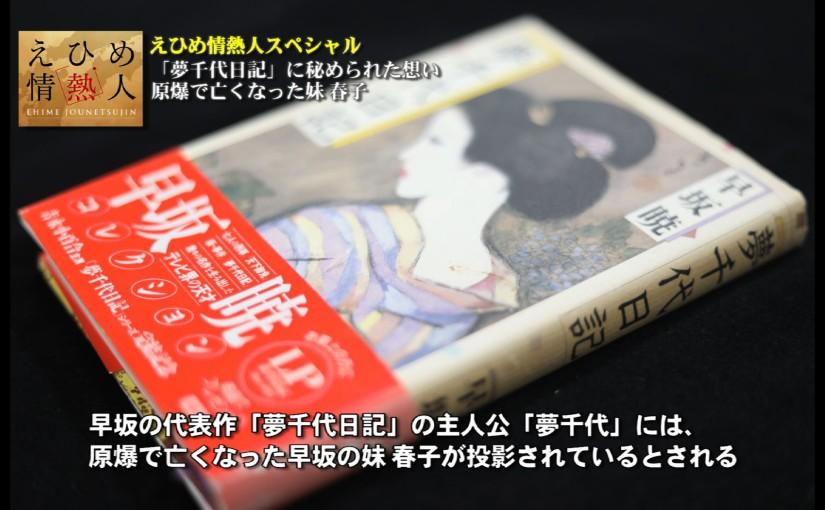 1711107早坂②.jpg